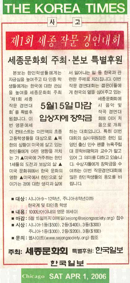 Sejong Writing Competition Announcement - Korea Times of Chicago, 4/1/2006