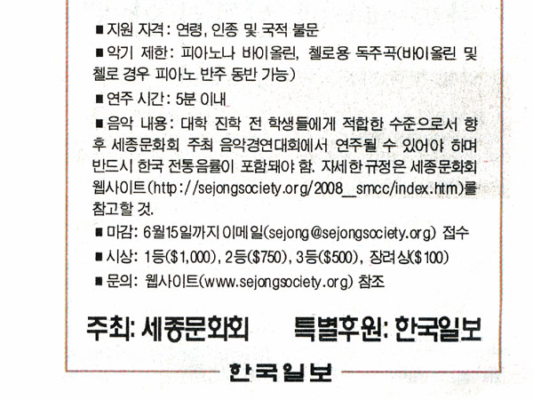 Sejong Music Composition Competition